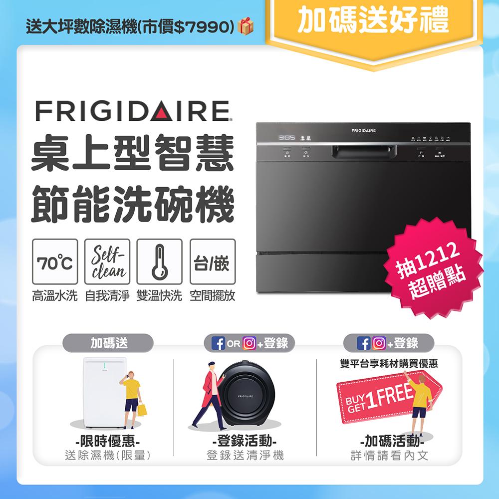 ★ 雙12★美國富及第Frigidaire 桌上型洗碗機 6人FDW-6001TB送大坪數除濕機