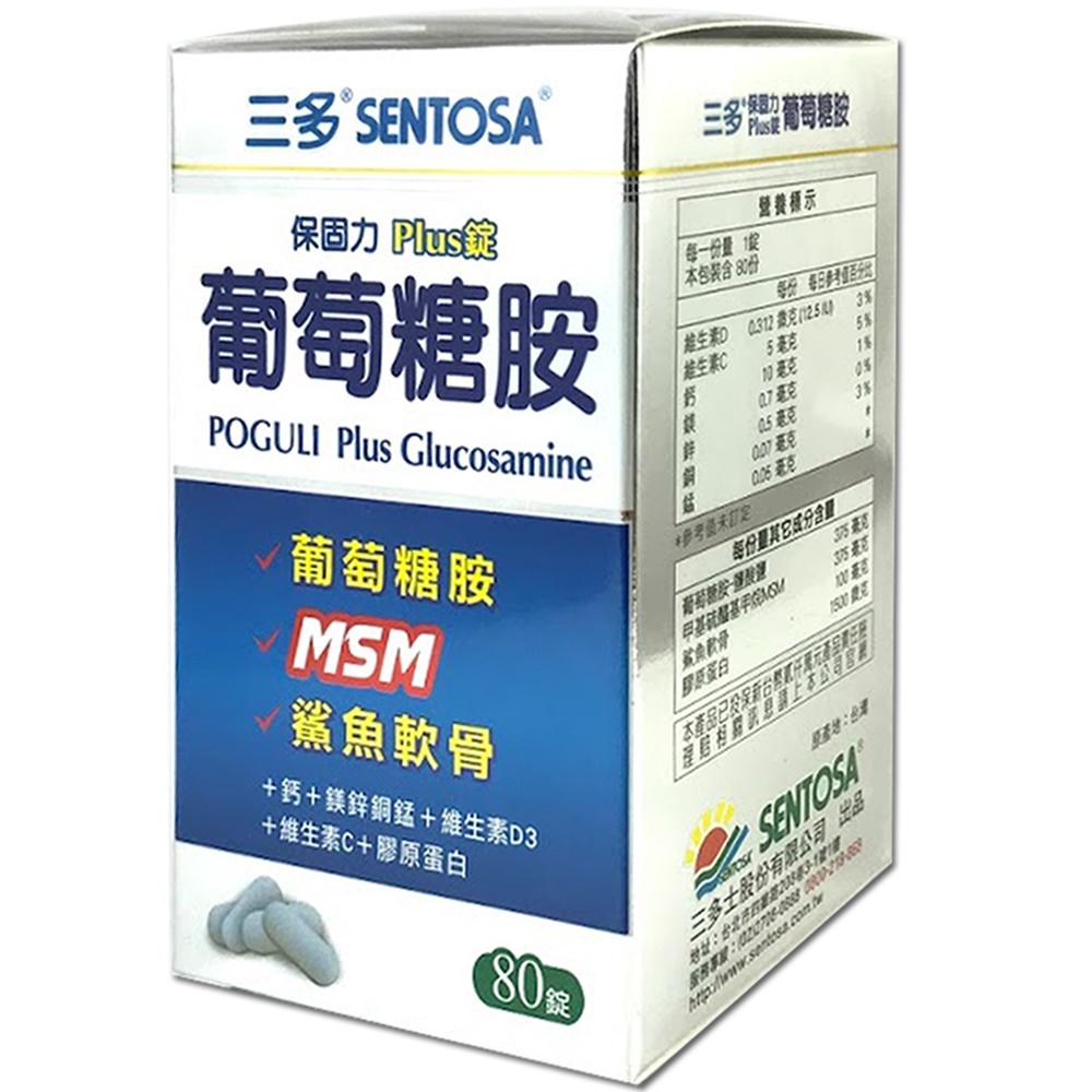 三多 保固力Plus錠 葡萄糖胺(80錠/盒)