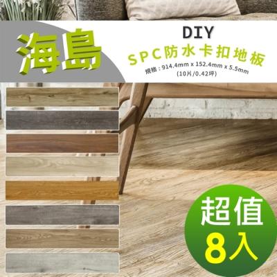 【貝力地板】海島 石塑防水DIY卡扣塑膠地板(8色可選 - 8箱/3.36坪)