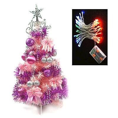 摩達客 夢幻2尺(60cm)經典白色聖誕樹(銀紫色系)+LED50燈電池燈彩光