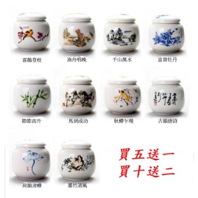 原藝坊 陶瓷密封便攜一兩小茶葉罐 十款任選 買五送一 買十送二