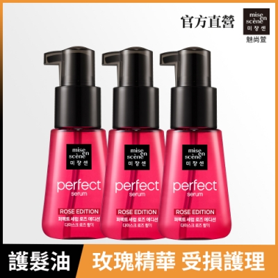 miseenscene魅尚萱 玫瑰限量版 護髮精油3件組