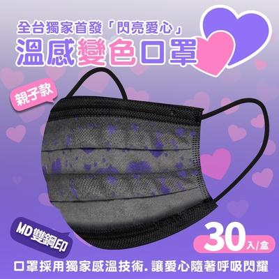 丰荷 雙鋼印 溫感變色 醫用口罩 閃亮愛心-成人/兒童(30入/盒)-2款式任選1盒