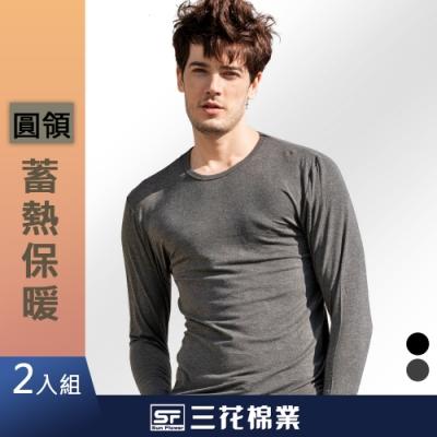 保暖衣Sun Flower三花 急暖輕著男圓領衫(2件組).發熱衣
