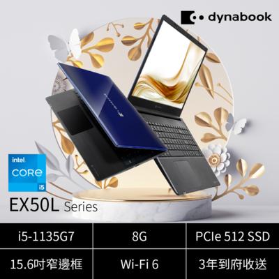 dynabook EX50L-J 15.6吋多工高效筆電(i5-1135G7/8G/512G SSD/IPS面板/指紋辨識/Wi-Fi6/耀眼藍)