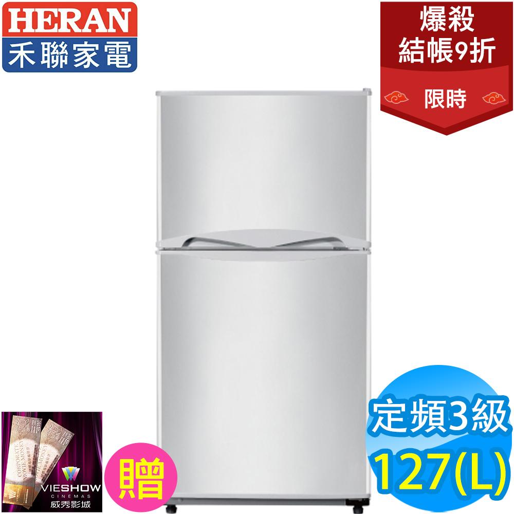 結帳9折!HERAN禾聯 127L 3級定頻2門電冰箱 HRE-B1313