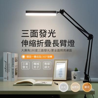 OOJD 美式長臂LED護眼檯燈 伸縮折疊夾式桌燈 USB充電 家用臥室床頭燈 學生閱讀燈