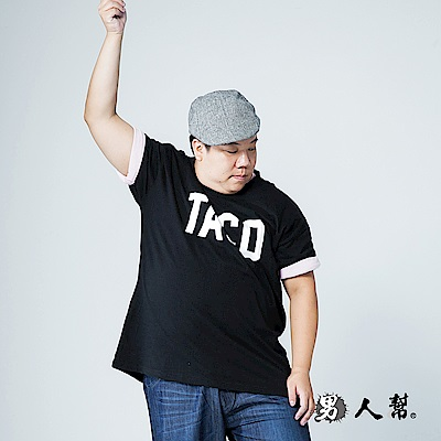 男人幫 T5860韓系TACO短袖T恤