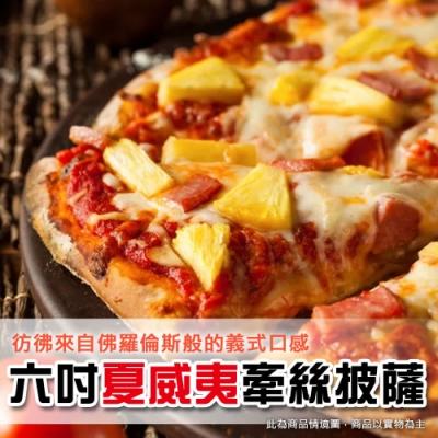 上野物產美味六吋橢圓牽絲夏威夷小披薩 ( 120g土10%/片 ) x15片