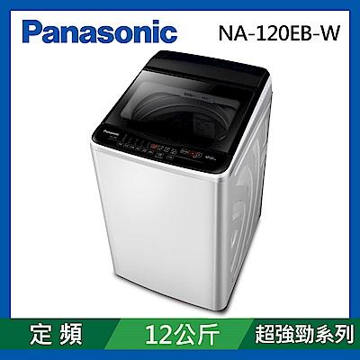 [館長推薦] Panasonic國際牌 超強淨 12公斤 定頻直立式洗衣機 NA-120EB-W