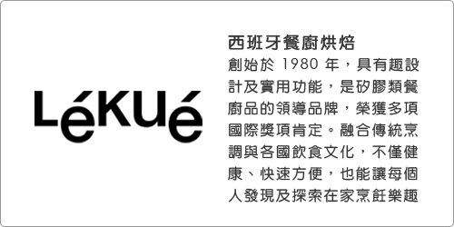 《LEKUE》米飯蒸煮盒(綠1L)