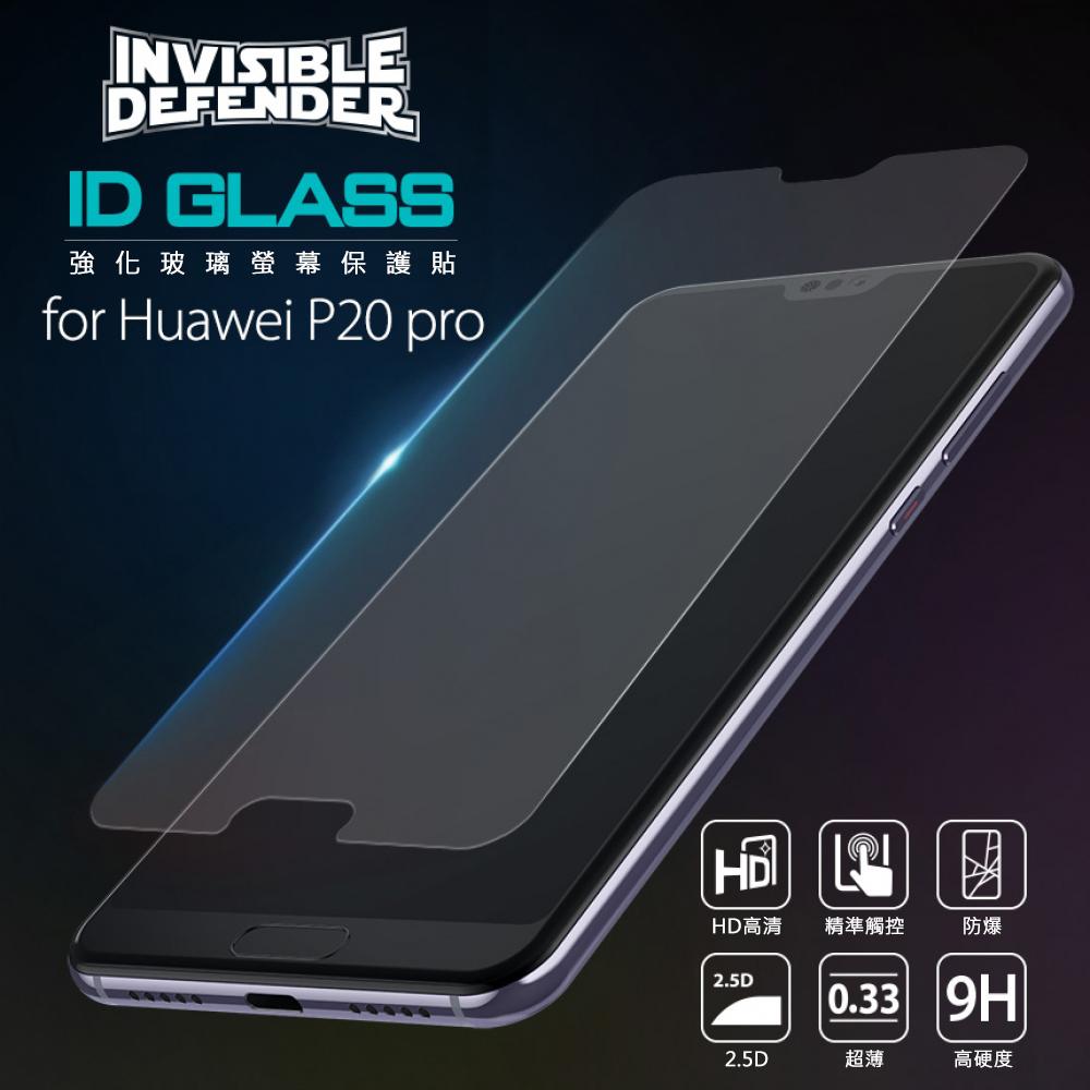 【Ringke】Huawei P20 Pro [ID Glass] 玻璃螢幕保護貼