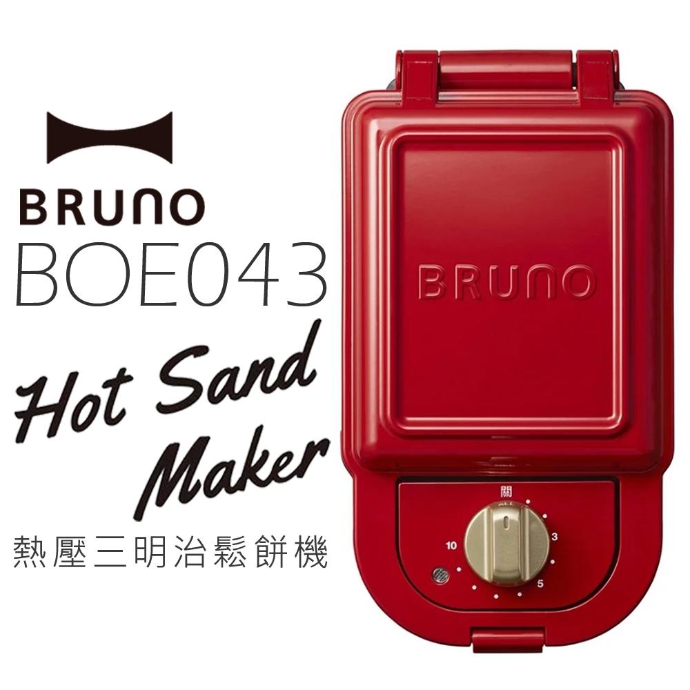 BRUNO 熱壓三明治鬆餅機 BOE043 紅色