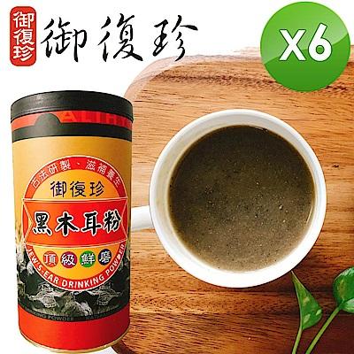 御復珍 黑木耳粉6罐組-無糖(300g)