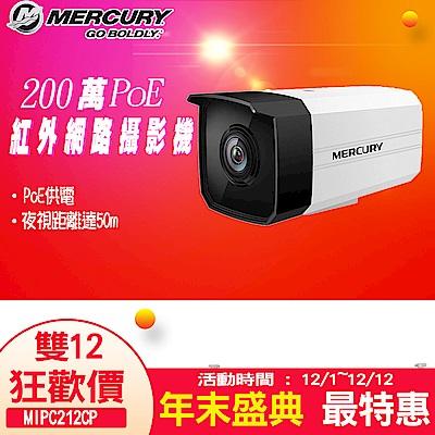 【MERCURY】200萬PoE紅外線網路攝影機 MIPC212CP