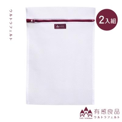 【有感良品】角型洗衣袋-35*50CM 荒目款(兩入組)