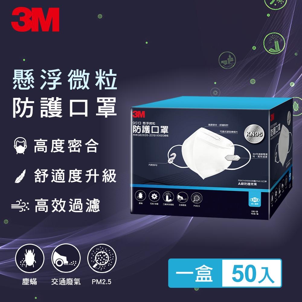 3M 懸浮微粒防護口罩KN95 (10包/共50入)-限量贈3M利貼狠黏橫格便條紙