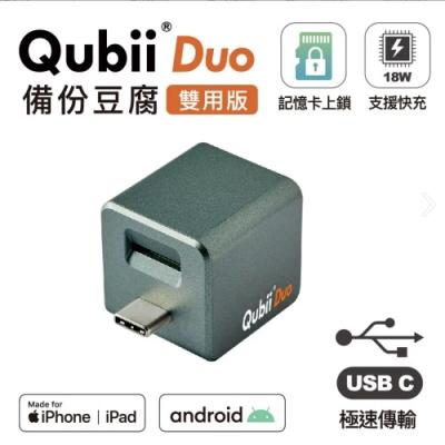 QubiiDuo雙用版備份豆腐 USB-C全新規格 夜幕綠 (贈64G記憶卡)