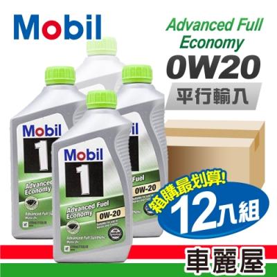 【MOBIL】AFE 0W20 SN 946ml 節能型機油(整箱12瓶)