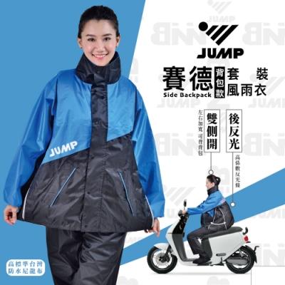JUMP 將門 賽德雙側開背包款套裝風雨衣