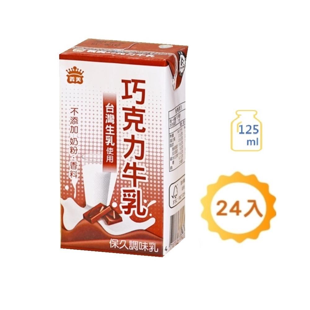 【義美】巧克力保久乳(125ml*24瓶)x2箱