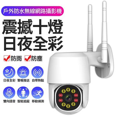 【u-ta】戶外防水無線網路攝影機/監視器RH5(居家安全必備)