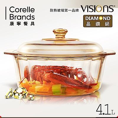 美國康寧 VISIONS 稜紋鑽石系列 晶鑽鍋4.1L