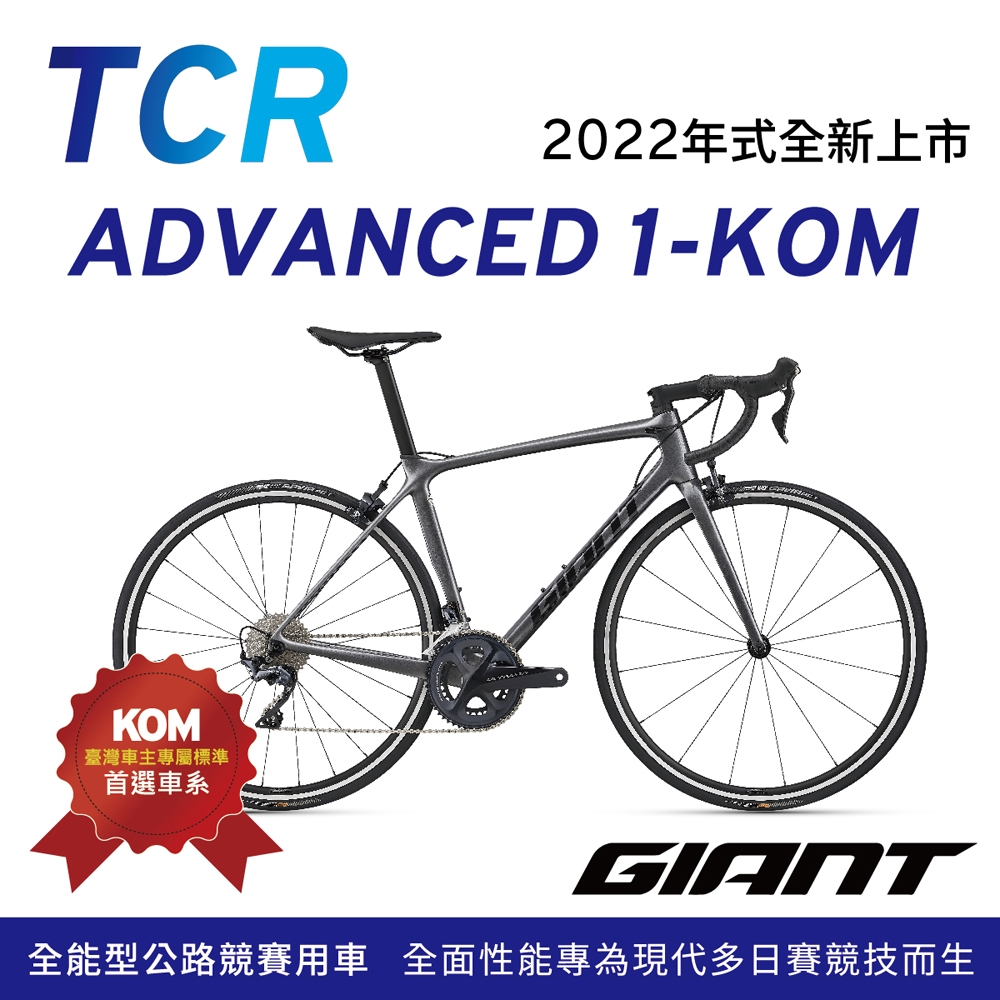 GIANT TCR ADVANCED 1 KOM 王者不敗碳纖公路車(2022年式)
