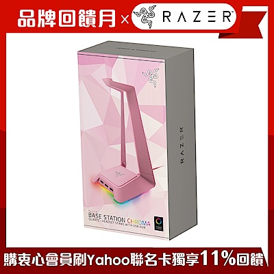 Razer Base Station Chroma Quartz 可拆幻彩版耳機架(粉晶)