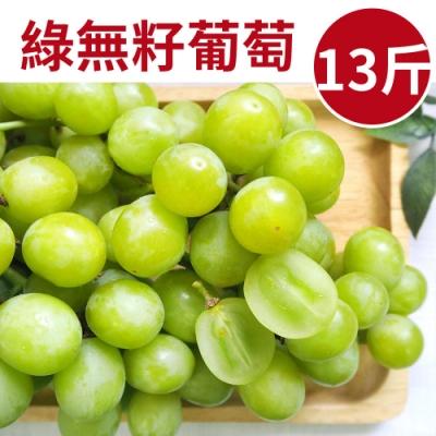 [甜露露]加州綠無籽葡萄13斤