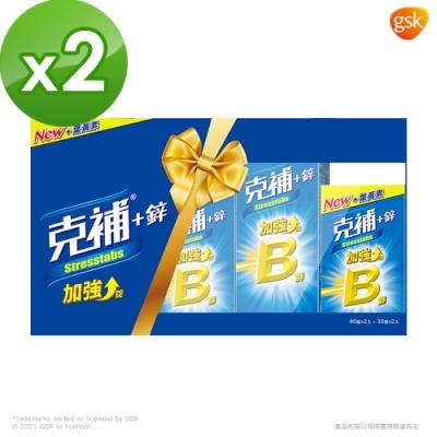【克補】B群+鋅加強錠禮盒 (180錠X2盒)
