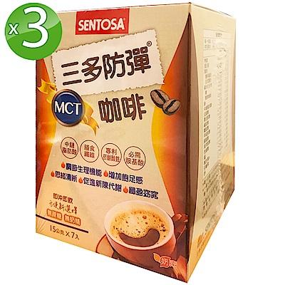 三多 防彈MCT咖啡3入(15公克x7入/盒)