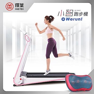輝葉 Werun小智跑步機+熱感揉震舒壓按摩枕(HY-20602+HY-1688)