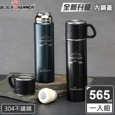 BLACK HAMMER 探索不鏽鋼超真空雙享杯565ml-兩色可選