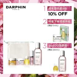 【官方直營】DARPHIN 朵法 迷你芳療旅行組