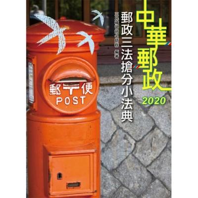 2020年全新版 郵政三法搶分小法典 (三版) (L007P19-1)