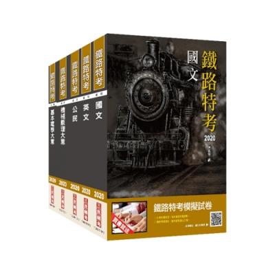 2020年鐵路特考佐級[機檢工程]套書 (S004R20-1)