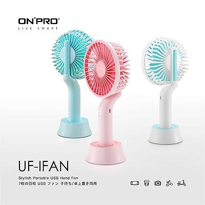 ONPRO UF-IFAN 隨行手風扇
