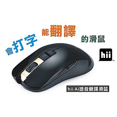 Hii AI語音翻譯滑鼠 (聲音打字/翻譯神器/懶人必備)