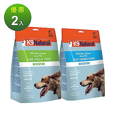 紐西蘭 K9 Natural 冷凍乾燥狗狗生食餐 牛肚 羊肚 2入