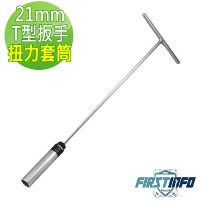 良匠工具 21mmT型扳手/ 板手火星塞扭力限定套筒
