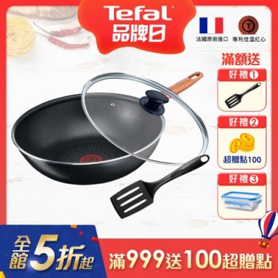 (超值三件組)Tefal法國特福 閃曜系列28CM不沾小炒鍋+玻璃蓋+鍋鏟 (時時樂)