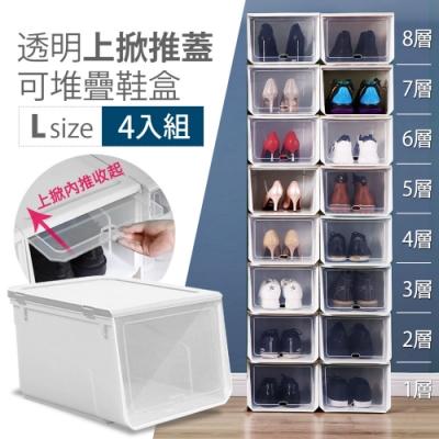 Mr.box 超耐重組合式透明掀蓋可加疊鞋盒收納箱-升級加高加大款(4入)-灰白