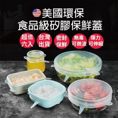 [買一送一]JIELIEN美國環保食品級矽膠食物保鮮蓋6件組(快)