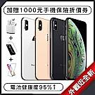 【福利品】Apple iPhone XS 256GB 近全新 智慧型手機