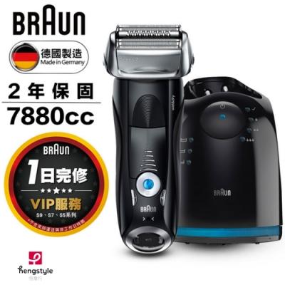 德國百靈BRAUN-7系列智能音波極淨電鬍刀7880cc