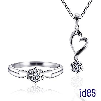 ides愛蒂思 愛心造型60分F/VS1八心八箭鑽石戒指項鍊套組(各30分)