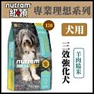 Nutram紐頓 I20三效強化犬/羊肉糙米配方 13.6kg【2136】