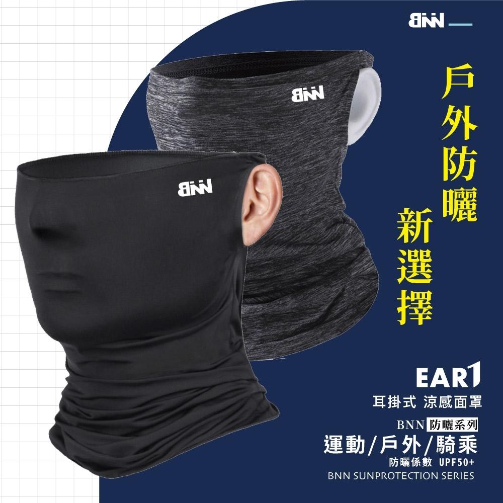 BNN EAR1 耳掛式涼感面罩 運動涼感防曬頭巾 面罩 圍脖-快