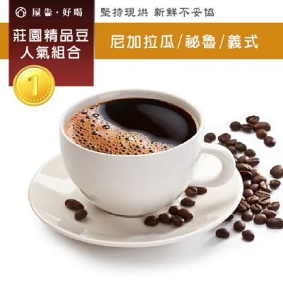 限時特惠 【屋告好喝】(現烘)人氣No1咖啡豆組合-尼加拉瓜/祕魯/義式-各半磅